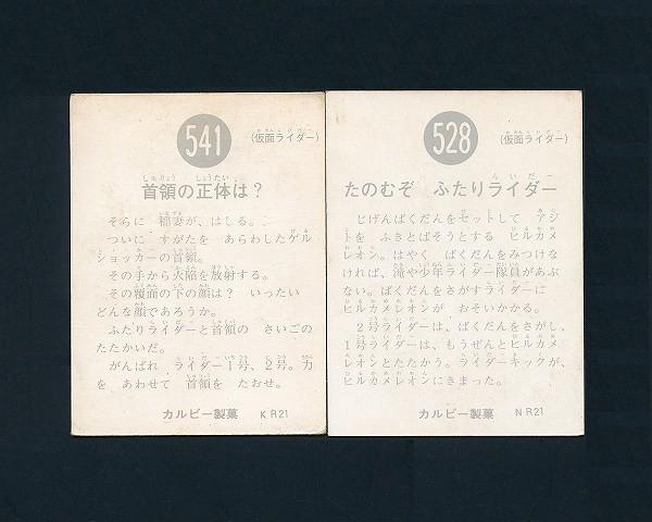 カルビー 旧 仮面ライダー カード No.541 KR21 528 NR21 首領_3