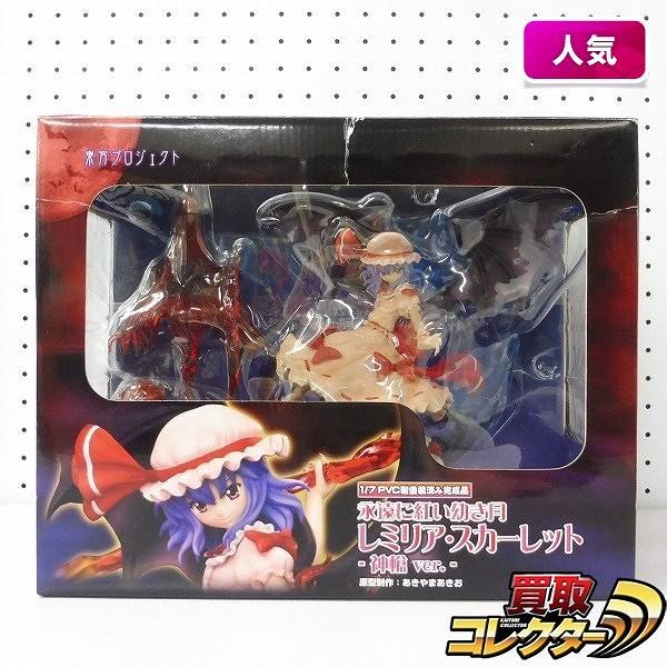 グリフォン 東方Project 1/7 レミリア・スカーレット 神槍ver.