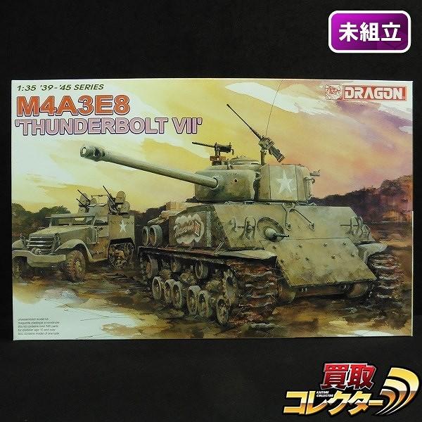 ドラゴン 1/35 M4A3E8 アメリカ軍 中戦車 サンダーボルト7