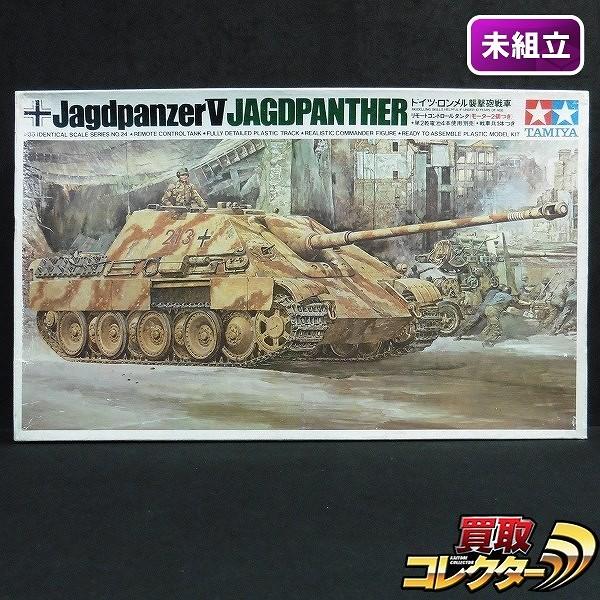 小鹿タミヤ 1/35 ドイツ ロンメル 襲撃砲戦車