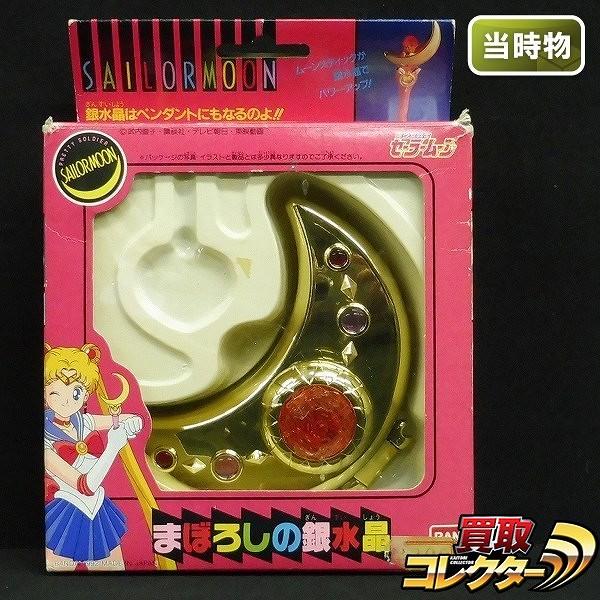 美少女戦士セーラームーン まぼろしの銀水晶 当時物 /コンパクト