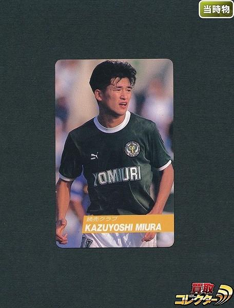 カルビー 日本リーグ サッカー カード 1991 No.38 三浦知良_1