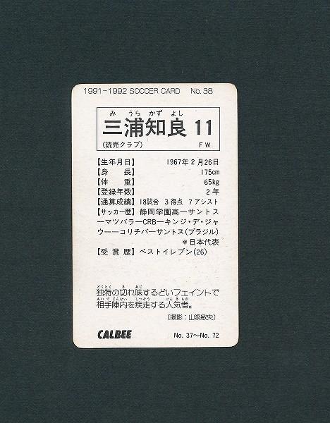 カルビー 日本リーグ サッカー カード 1991 No.38 三浦知良_2