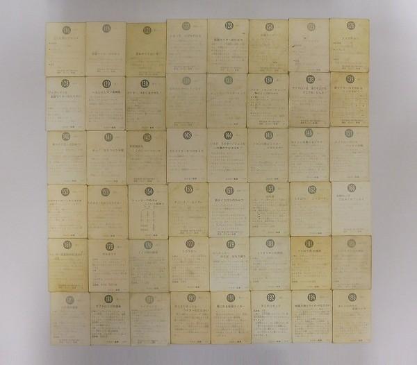 カルビー 当時物 旧 仮面ライダー カード 116-195 48枚 一文字_2