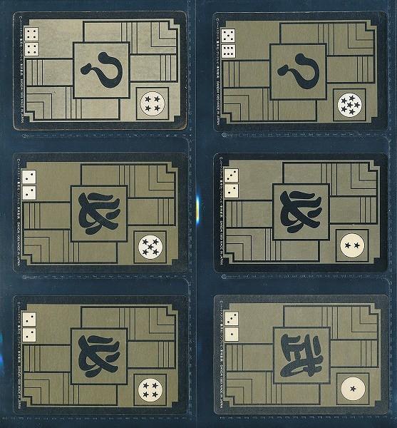ドラゴンボール カードダス 本弾 2弾 1989年 43 44 45 46 ほか_2