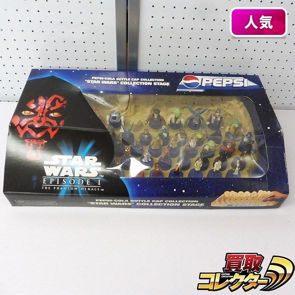 ペプシ STAR WARS EP1 ボトルキャップ コレクションステージ_1