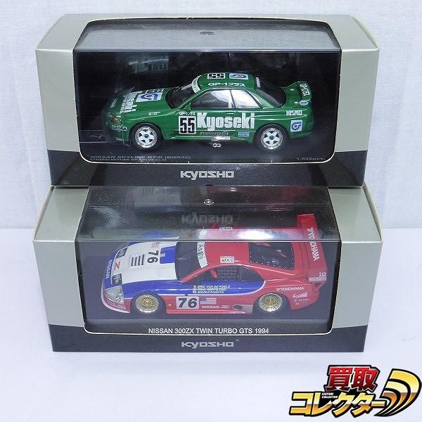 京商 1/43 日産 300ZX ツインターボ GTS 1994 共石 R32 GT-R_1