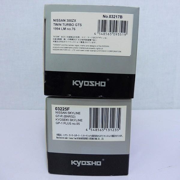 京商 1/43 日産 300ZX ツインターボ GTS 1994 共石 R32 GT-R_2