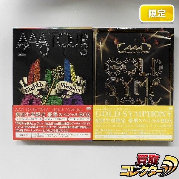 AAA TOUR 2013 Eighth Wonder 初回生産限定 スペシャルBOX 他
