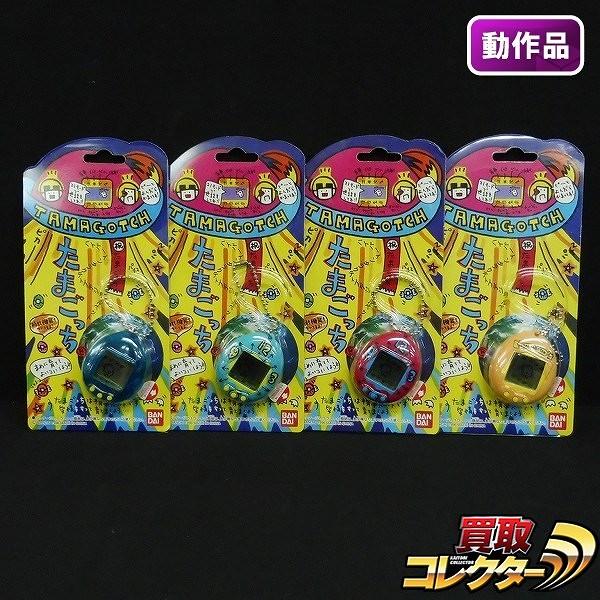 バンダイ 初代 たまごっち まとめて 青 赤 オレンジ 他/1996