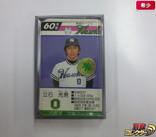 タカラ プロ野球ゲーム カード 60年度 南海ホークス