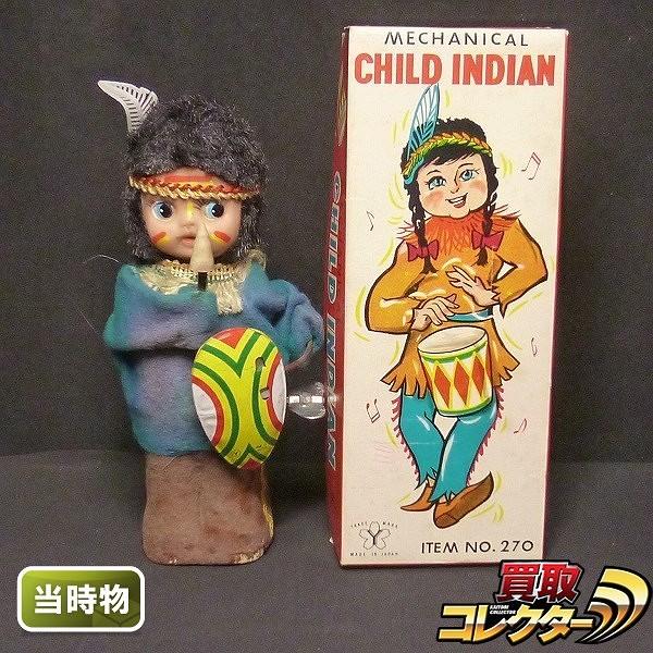 ヨネザワ 当時物 インディアン チャイルド ゼンマイ 2種/ ブリキ