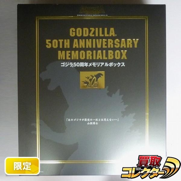 受注生産限定 ゴジラ50周年メモリアルボックス キングギドラ
