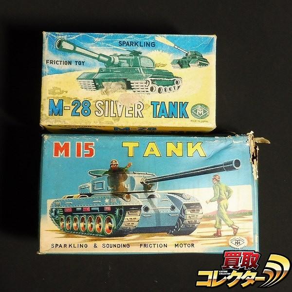 マスダヤ ブリキ フリクション 戦車 M-15 M-28 日本製