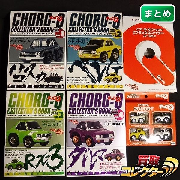 チョロQ トヨタ 2000GT限定セット STD-99 ブラックエンペラー 他