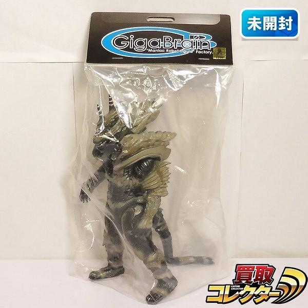 ギガブレイン モンスターX 黒成型 未開封 / ゴジラ FINAL WARS