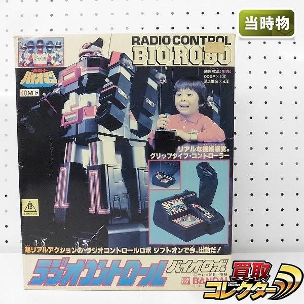 バンダイ 超電子バイオマン ラジオコントロール バイオロボ 当時