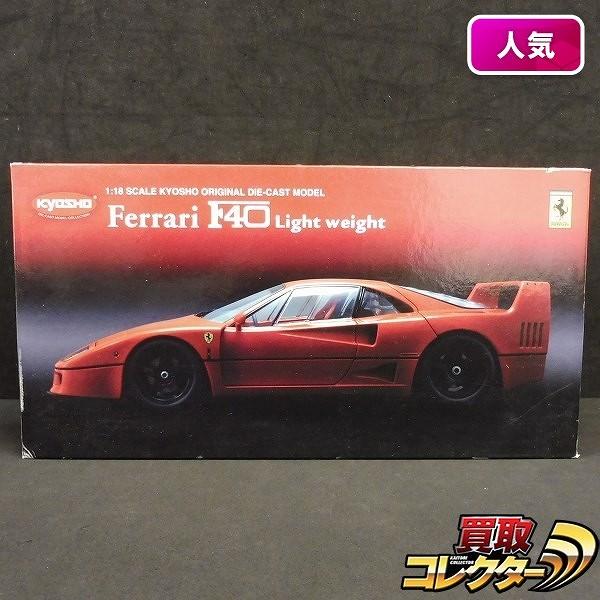 1/18 フェラーリ F40 ライトウェイト ブラック LMウィング / 黒