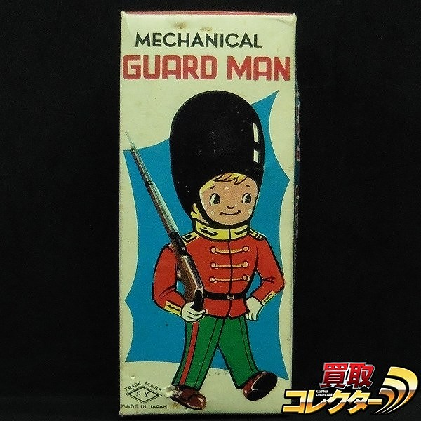 S.Y.トイス ゼンマイ ブリキの兵隊 ガードマン GUARD MAN / 米屋