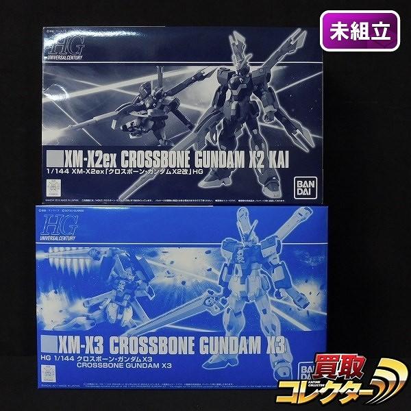 PB限定 HG 1/144 クロスボーンガンダム X2改 X3 / ガンプラ