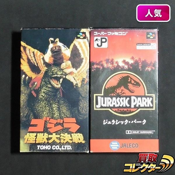 SFC ソフト 箱説有 ゴジラ 怪獣大決戦 ジュラシック・パーク
