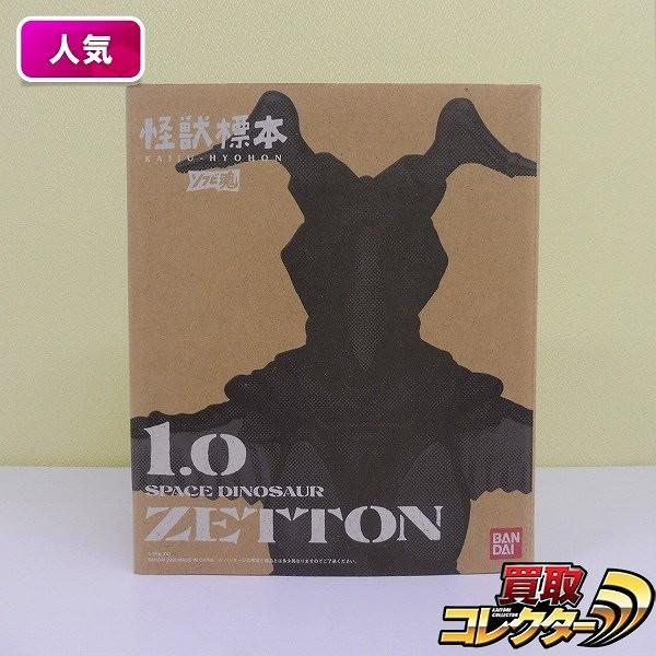 バンダイ ソフビ魂 怪獣標本1.0 ゼットン / ウルトラマン