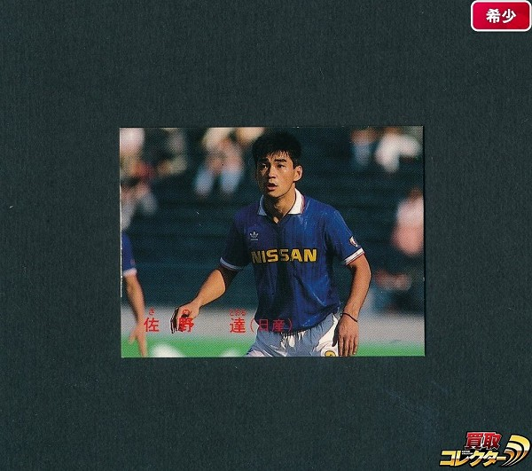 カルビー 日本リーグ サッカー カード 89年 No.141 佐野達 日産