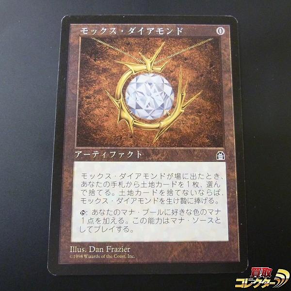 MTG モックス・ダイアモンド Mox Diamond 日版 STH レガシー