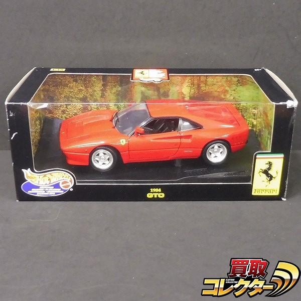 ホットウィール 1/18 フェラーリ 1984 GTO MATTEL Ferrari