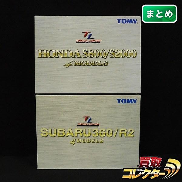 トミカリミテッド ホンダ S800/S2000 スバル 360 / R2 4モデル