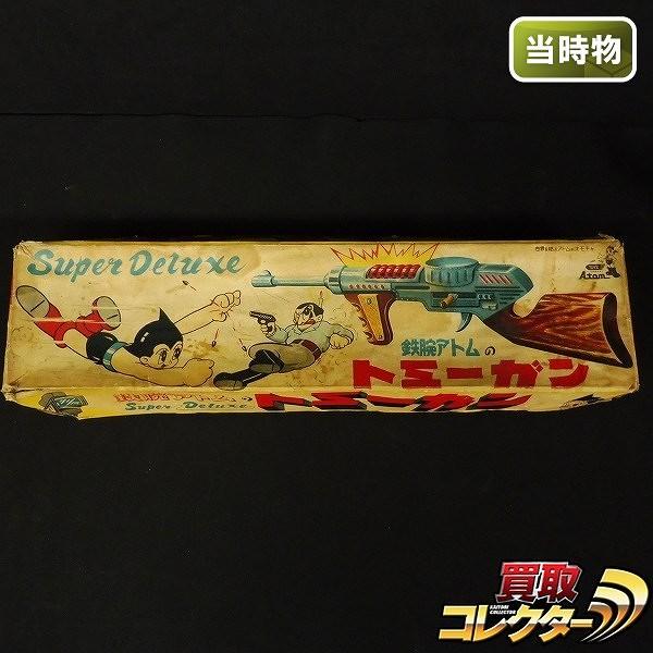 多田製作所 ブリキ Super Deluxe 鉄腕アトム トミーガン