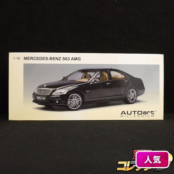 オートアートミレニアム 1/18 メルセデスベンツ S63 AMG 黒