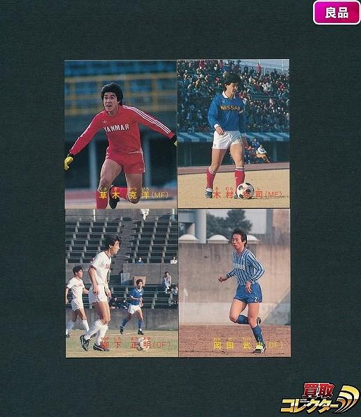 カルビー 日本リーグ サッカー カード 88年 No.64 66 72 84 岡田