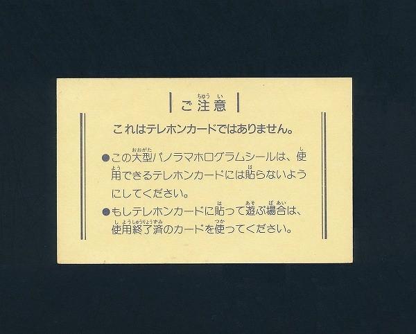 リスカ デンワールド パノラマホログラムシール No.2 電神王_3