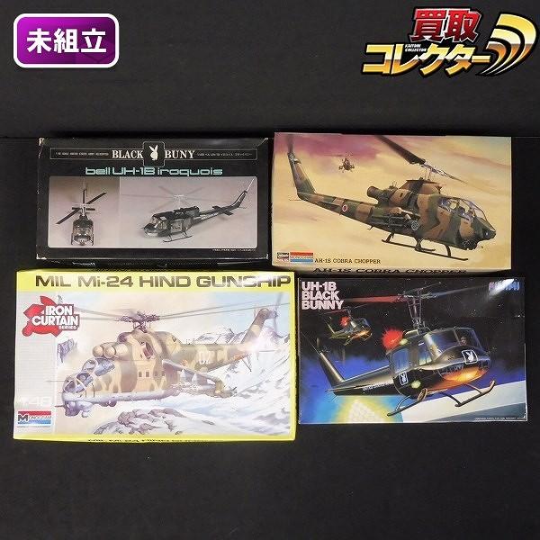 1/48 ハセガワ モノグラム 陸自 AH-1S コブラチョッパー Mi-24他