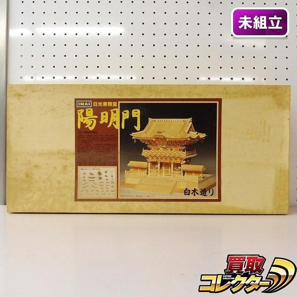 イマイ 1/50 木製建築模型 白木造り 日光東照宮 陽明門