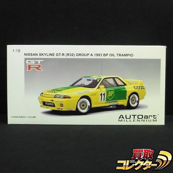 オートアート ミレニアム 1/18 ニッサン スカイライン GT-R R32