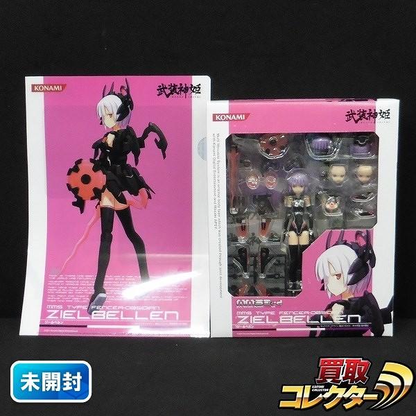 武装神姫 MMS 3rd 剣士型 ジールベルン + クリアファイル
