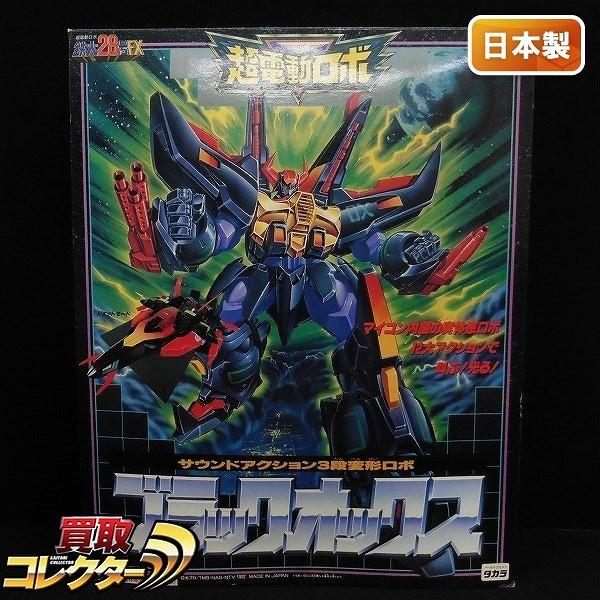 タカラ 超電動ロボ ブラックオックス / 鉄人28号FX 日本製