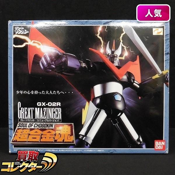 超合金魂 GX-02R グレートマジンガー リニューアルバージョン