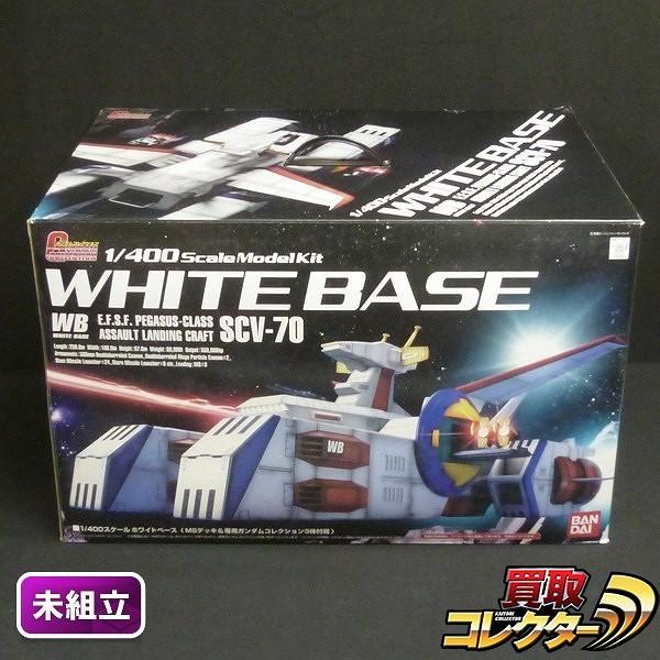 ガンダムコレクション 1/400 ホワイトベース 通常版 バンダイ