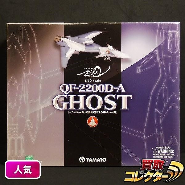 やまと 1/60 マクロスゼロ QF-2200D-A ゴースト / GHOST