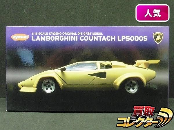 京商 1/18 ランボルギーニ カウンタック LP500S イエロー / 黄色