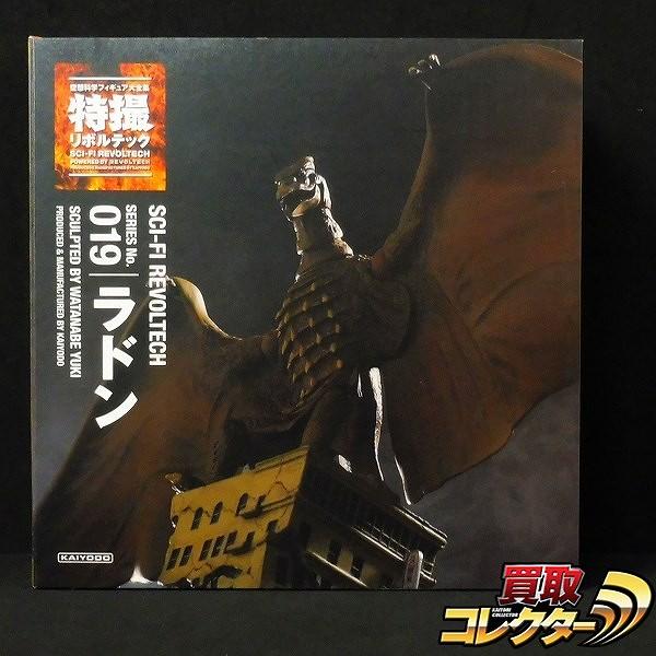 海洋堂 特撮リボルテック 019 ラドン フィギュア / ゴジラ 怪獣