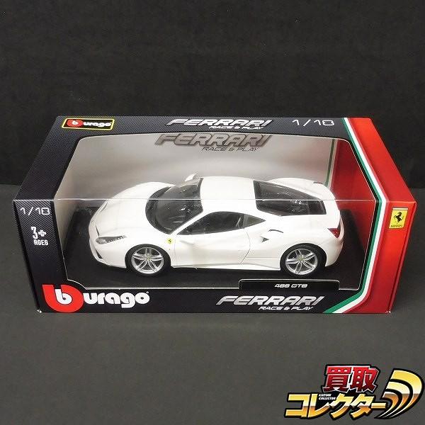 ブラーゴ 1/18 フェラーリ 488GTB ホワイト / Bburago Ferrari