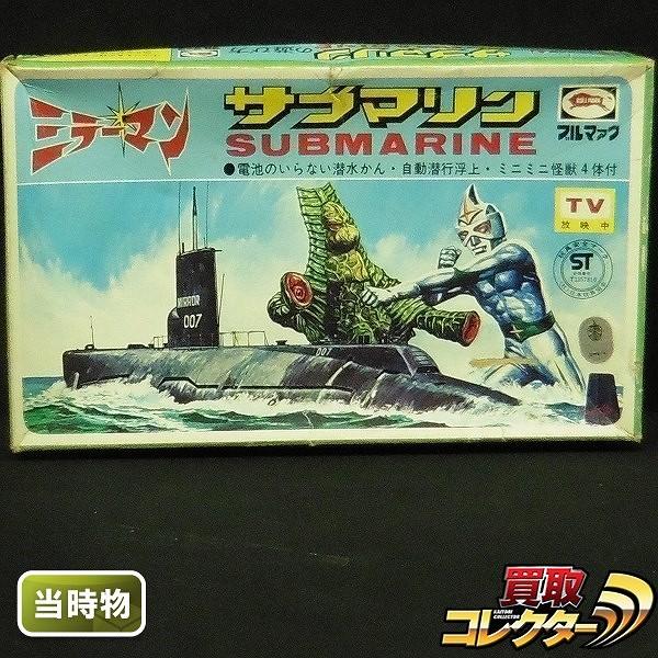 ブルマァク 当時物 ミラーマン サブマリン ブリキ 怪獣4体付き