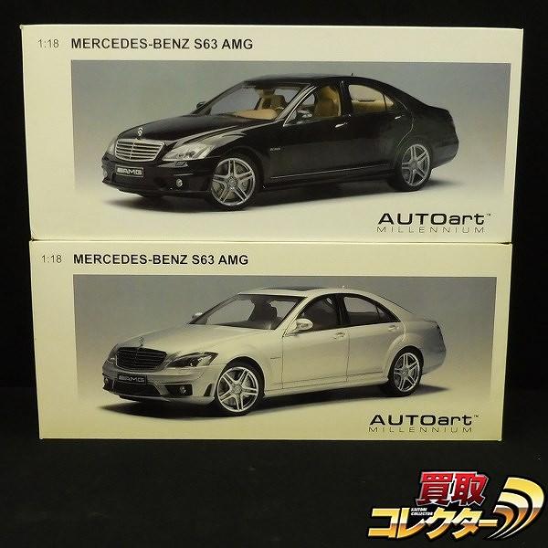 オートアート 1/18 メルセデスベンツ S63 AMG シルバー 他 改造