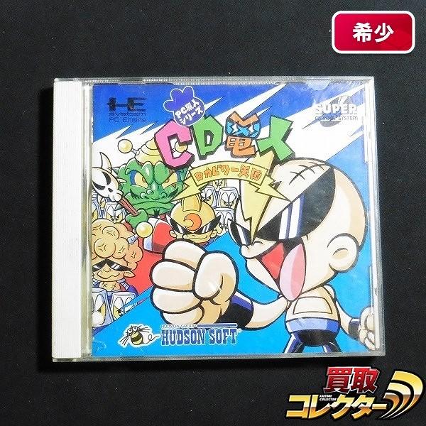PCエンジン ソフト CD電人 SUPER CD-ROM2 説有