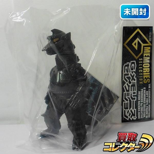 羽沢組 Gメモリーズセレクション メカゴジラ ブラックver._1