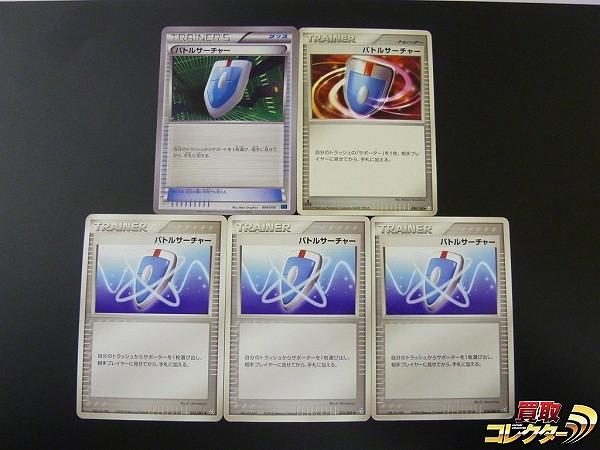 ポケモンカード XY DPt PCG バトルサーチャー 5枚 トレーナーズ
